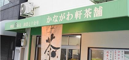 かながわ軒茶舗 店舗1